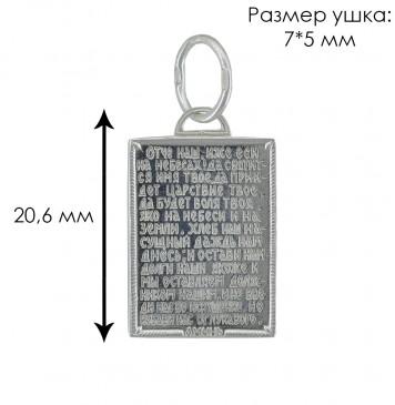 """Молитва """"Отче наш"""" 3123"""
