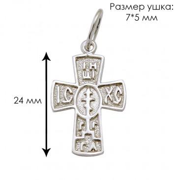 Серебряный крест 3205