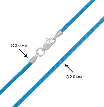 Гладкий шелк Бирюзовый 2.0 мм с серебряной застежкой 6108
