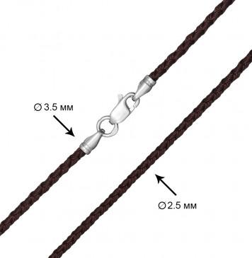 Плетеный шелк Темно Коричневый 2.5 мм с серебряной застежкой 6202
